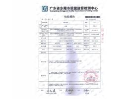 高水準(zhun)檢驗報告