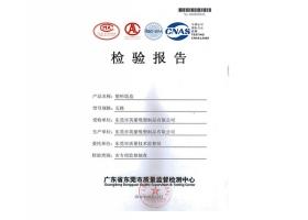 東莞市專(zhuan)項監督(du)調查檢驗報告