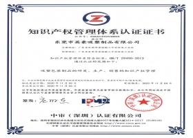 知識產權管理體系deng)現zheng)證(zheng)書