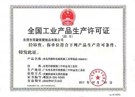 工業生產許可證(zheng)